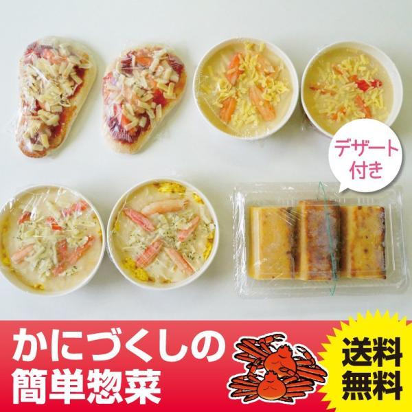 かにづくし 簡単洋食お惣菜セット 蟹 グラタン ピザ デザート付き 送料無料 北海道 海鮮 お手軽 お取り寄せグルメ 巣ごもり|sapporo-rinkou|04