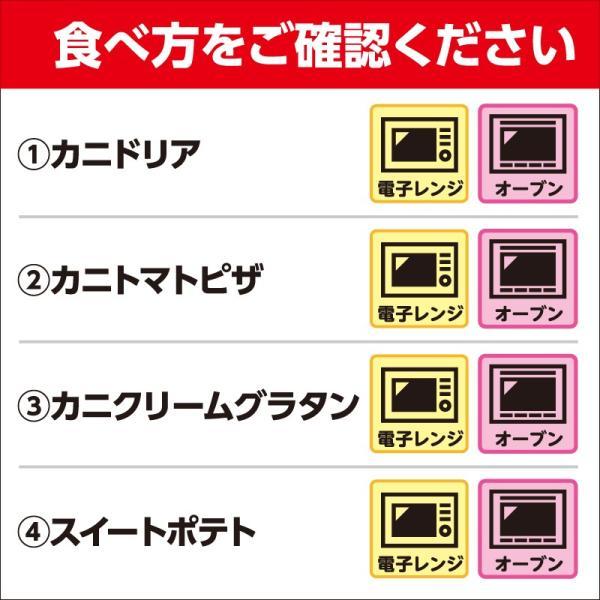 かにづくし 簡単洋食お惣菜セット 蟹 グラタン ピザ デザート付き 送料無料 北海道 海鮮 お手軽 お取り寄せグルメ 巣ごもり|sapporo-rinkou|05