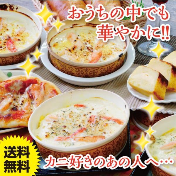 かにづくし 簡単洋食お惣菜セット 蟹 グラタン ピザ デザート付き 送料無料 北海道 海鮮 お手軽 お取り寄せグルメ 巣ごもり|sapporo-rinkou|06