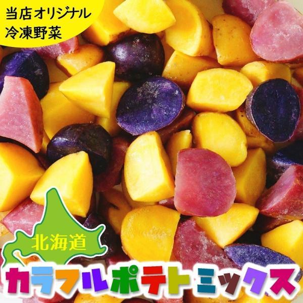 北海道ナチュラルポテトミックス 冷凍600g  じゃがいも 野菜 カット お取り寄せ アントシアニン ポイント消化|sapporo-rinkou