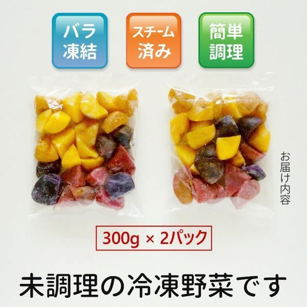 北海道ナチュラルポテトミックス 冷凍600g  じゃがいも 野菜 カット お取り寄せ アントシアニン ポイント消化|sapporo-rinkou|03
