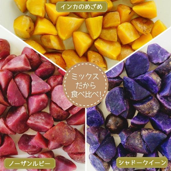 北海道ナチュラルポテトミックス 冷凍600g  じゃがいも 野菜 カット お取り寄せ アントシアニン ポイント消化|sapporo-rinkou|04