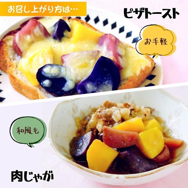 北海道ナチュラルポテトミックス 冷凍600g  じゃがいも 野菜 カット お取り寄せ アントシアニン ポイント消化|sapporo-rinkou|06