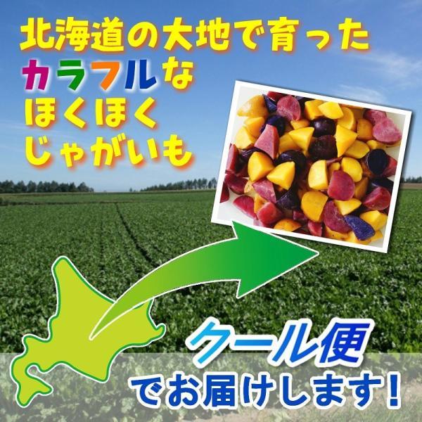 北海道ナチュラルポテトミックス 冷凍600g  じゃがいも 野菜 カット お取り寄せ アントシアニン ポイント消化|sapporo-rinkou|08