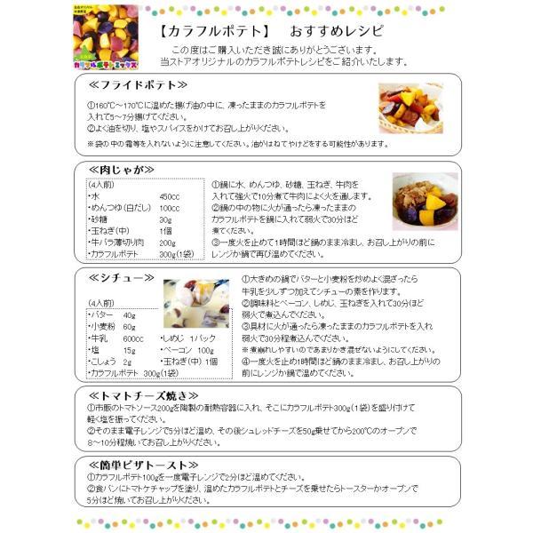 北海道ナチュラルポテトミックス 冷凍600g  じゃがいも 野菜 カット お取り寄せ アントシアニン ポイント消化|sapporo-rinkou|09