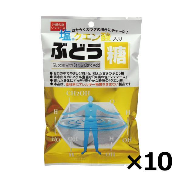 塩クエン酸入りぶどう糖 25粒 10個セット ブドウ糖 飴 ぶどう糖 タブレット 塩分チャージ 塩分タブレット 沖縄の塩 シママース塩 クエン酸
