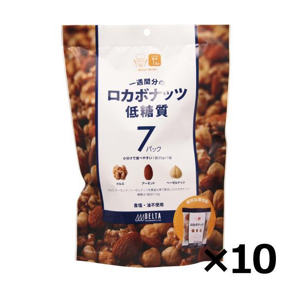 ロカボナッツ(7袋入) 210g 10個セット 7パック+1パック増量中! 送料無料 ロカボ ナッツ ミックスナッツ 低糖質【ケース出荷】