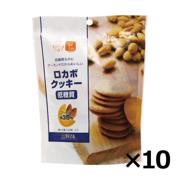 ロカボクッキー10枚入り10個セットロカボお菓子低糖質食品低糖質スイーツ ケース出荷