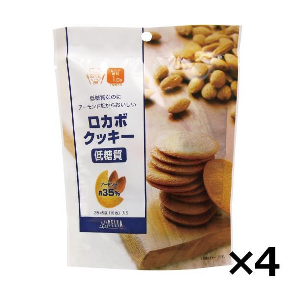 ロカボクッキー10枚4個セットロカボお菓子低糖質食品低糖質スイーツ