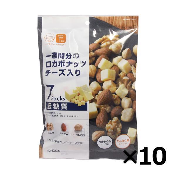 ロカボナッツ チーズ入り(7袋入) 161g 10個セット 送料無料【ケース出荷】
