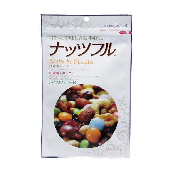 ナッツフル 150g ミックスナッツ ドライフルーツ カラフルチョコ レーズン 落花生 アーモンド くるみ おやつ 菓子