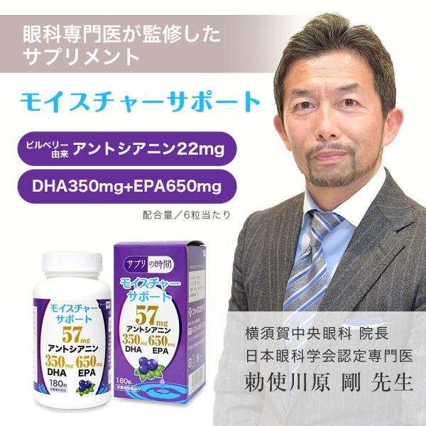 アントシアニン DHA EPA モイスチャーサポートサプリメント 乾きを感じる PC スマホを使う現代人へ 180粒 sapurinojikan