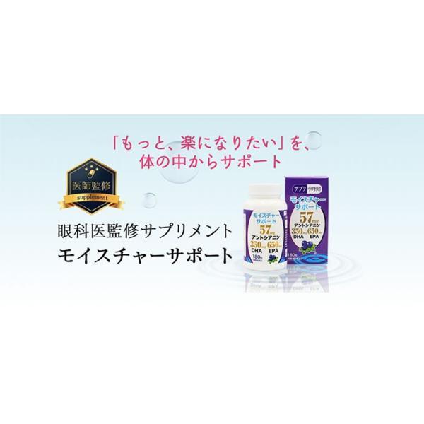 アントシアニン DHA EPA モイスチャーサポートサプリメント 乾きを感じる PC スマホを使う現代人へ 180粒 sapurinojikan 07