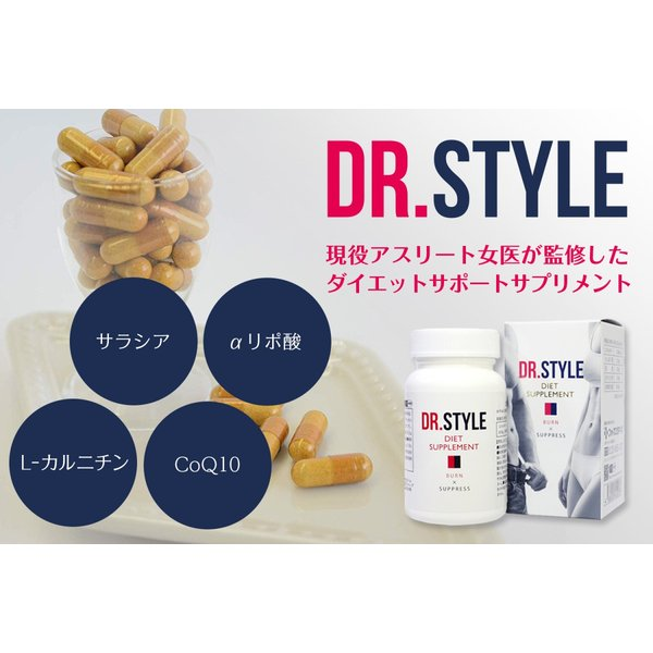 DR.STYLE 医師監修 ダイエットサプリ ドクタースタイル|sapurinojikan|05