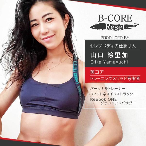 B-CORE Reset 無添加 プロテイン 山口絵里加プロデュース|sapurinojikan|03