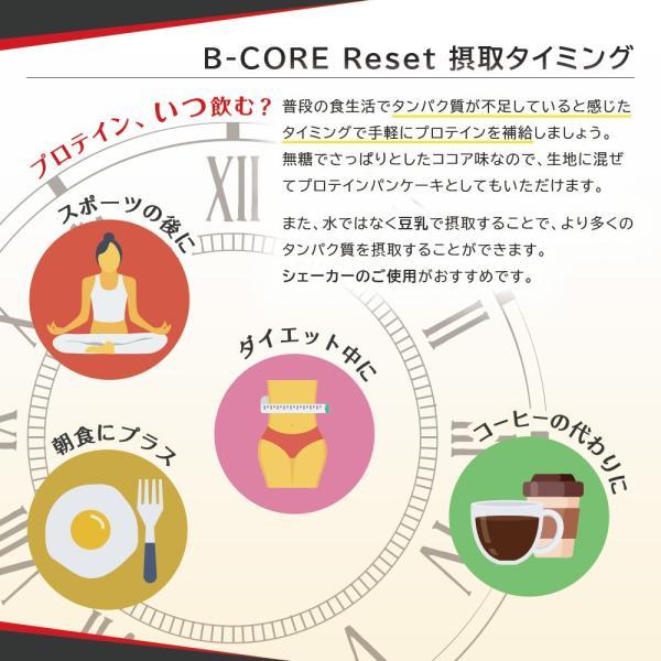 B-CORE Reset 無添加 プロテイン 山口絵里加プロデュース|sapurinojikan|07