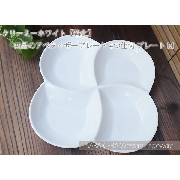 洋食器 アウトレット 強化クリーミーホワイト 四品のアペタイザープレート 4つ仕切  M sara-cera-y 03