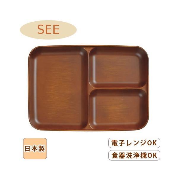 21日までSALE価格!SEE 仕切皿 ライトブラウン カフェ風 電子レンジOK 木目調食器 樹脂製 木製風 食洗機対応|sara-cera-y