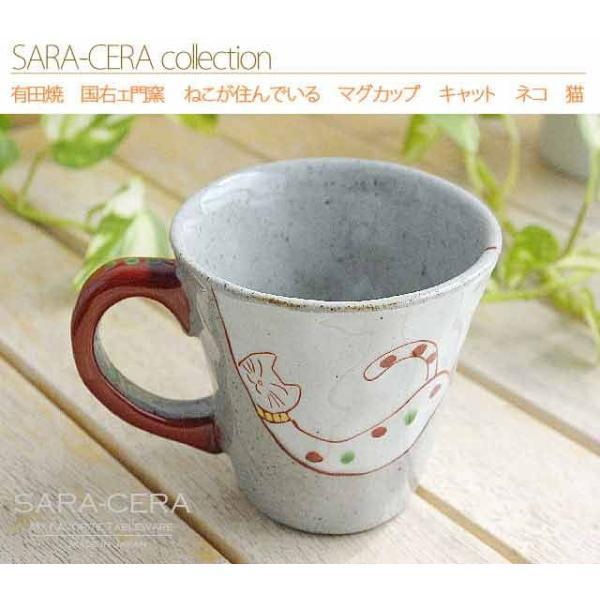 有田焼 波佐見焼 和食器 国右ェ門窯 ねこが住んでいる マグカップ キャット ネコ 猫  (お取り寄せ商品)|sara-cera-y|02