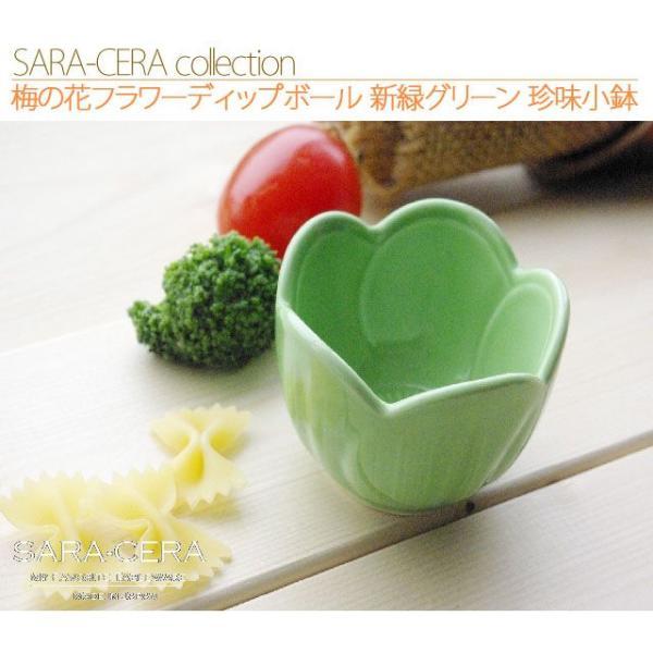梅の花フラワーディップボール 新緑グリーン 珍味小鉢 前菜 松花堂弁当