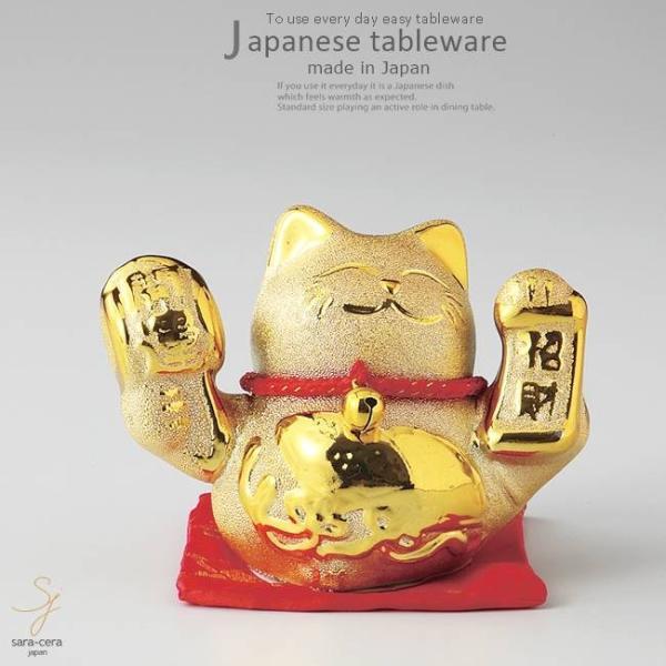 和食器 金運招き猫 (小槌)バンク カフェ おうち ごはん 食器 うつわ|sara-cera