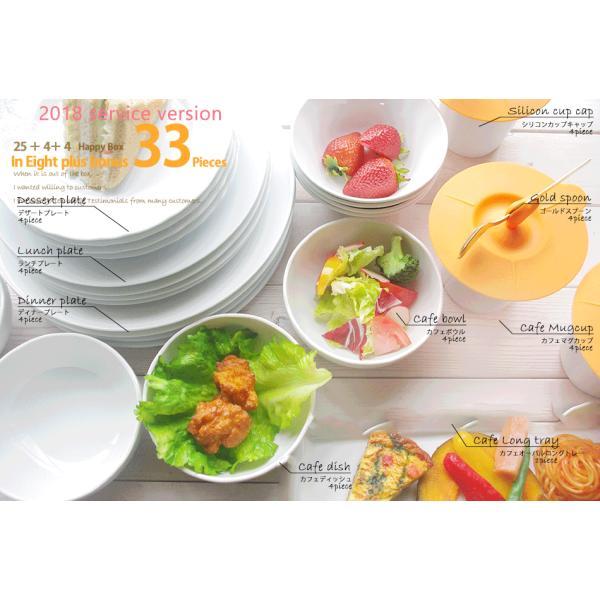 食器セット アウトレット 訳あり 25個セット+さらに8個おまけ33個セット 送料無料 白い食器 ハートオレンジとGスプーン付 中身が見える 福袋 sara-cera 11
