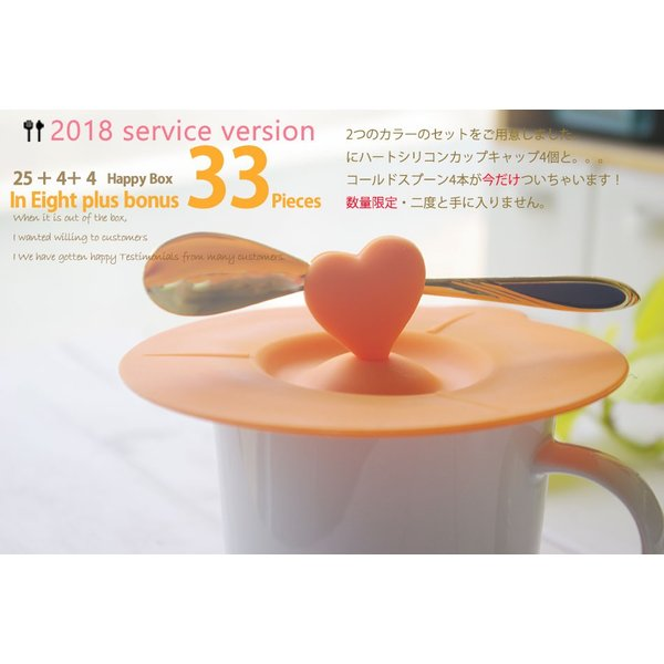 食器セット アウトレット 訳あり 25個セット+さらに8個おまけ33個セット 送料無料 白い食器 ハートオレンジとGスプーン付 中身が見える 福袋 sara-cera 10