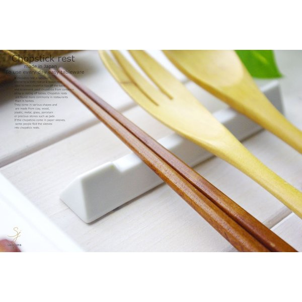 箸置き ロングタイプ 白い三角レスト ナイフフォークレスト 白い食器 カトラリーレスト はし置き 美濃焼 陶器製 sticks レスト|sara-cera|12