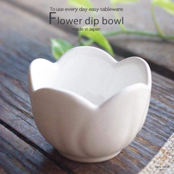 白い食器 ホワイト 梅の花フラワーディップボール プチボウル 珍味小鉢 和食器 おしゃれ 輪花 美濃焼 小鉢