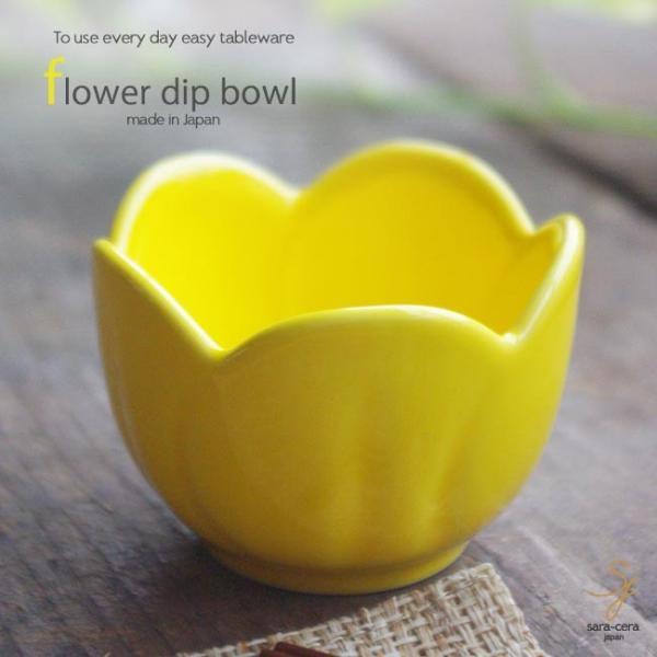 梅の花フラワーディップボール プチボウル 幸せイエロー 黄色 珍味小鉢 和食器 おしゃれ 輪花 美濃焼 小鉢 和食器