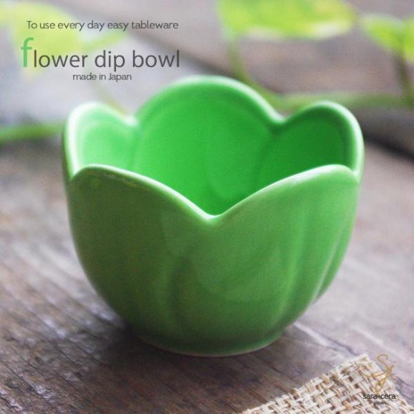 梅の花フラワーディップボール プチボウル 新緑グリーン 珍味小鉢 和食器 おしゃれ 輪花 美濃焼 小鉢 和食器