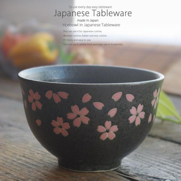 ポカポカ春桜 黒釉 ご飯茶碗 和食器|sara-cera