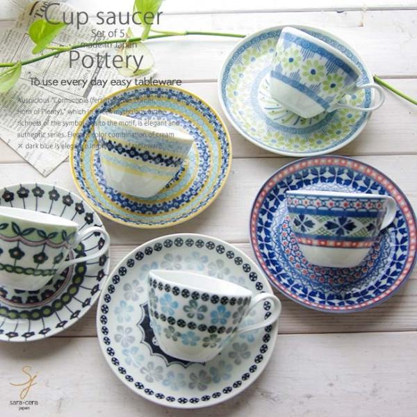 5個セット 美しいボレスワヴィエツの街 コーヒーカップ&ソーサー 食器セット ポタリー 北欧 花柄 うつわ 紅茶 ティー おさら 陶器 美濃焼 日本製