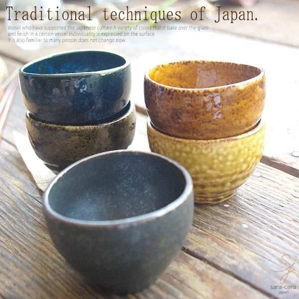 5個セット たわみ5色窯変 はんなり 煎茶碗 ミニ小鉢(ギフト箱入り)和食器 和風 食器セット ギフト プチギフト 美濃焼 小鉢 釉薬|sara-cera