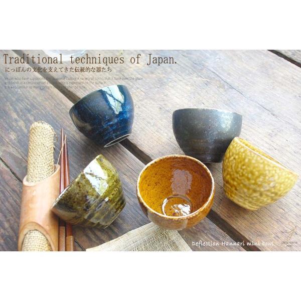 5個セット たわみ5色窯変 はんなり 煎茶碗 ミニ小鉢(ギフト箱入り)和食器 和風 食器セット ギフト プチギフト 美濃焼 小鉢 釉薬|sara-cera|02