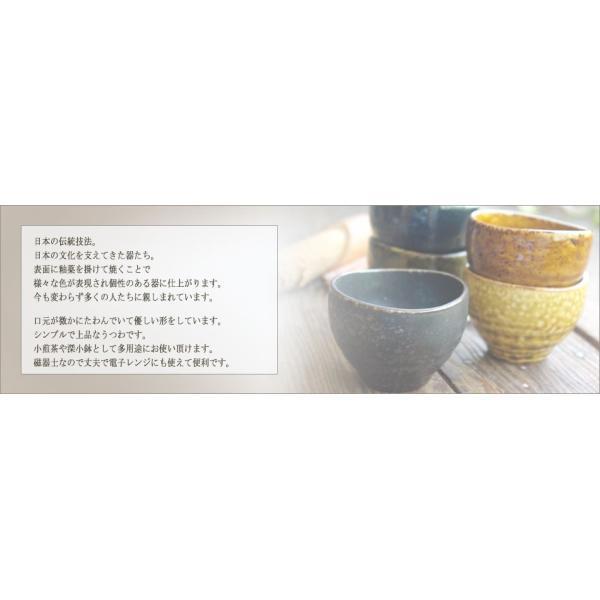 5個セット たわみ5色窯変 はんなり 煎茶碗 ミニ小鉢(ギフト箱入り)和食器 和風 食器セット ギフト プチギフト 美濃焼 小鉢 釉薬|sara-cera|06