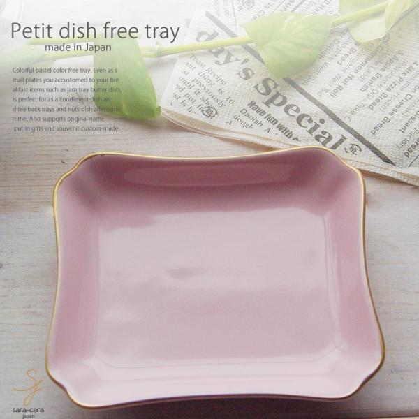 アッシュトレー L 金線ゴールドライン ピンク フリートレー 灰皿 アロマトレー チョコ チーズ おつまみ 食器 小皿 アクセサリートレー 日本製 陶器