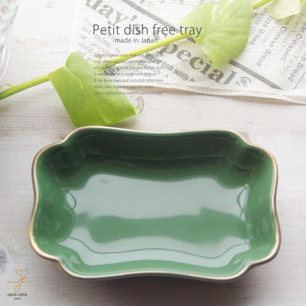フリートレー 灰皿 アロマトレー チョコ チーズ おつまみ 食器 小皿 アクセサリートレー 日本製 陶器 S 金線ゴールドライン モスグリーン アッシュトレー