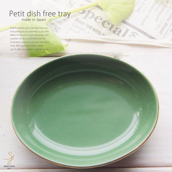 アッシュトレー オーバル 金線ゴールドライン モスグリーン フリートレー 灰皿 アロマトレー チョコ チーズ おつまみ 食器 小皿 アクセサリートレー 日本製 陶器