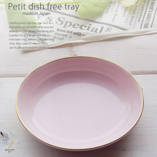 アッシュトレー オーバル 金線ゴールドライン ピンク フリートレー 灰皿 アロマトレー チョコ チーズ おつまみ 食器 小皿 アクセサリートレー 日本製 陶器