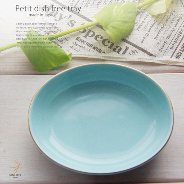 アッシュトレー オーバル 金線ゴールドライン スカイブルー 水色 灰皿 アロマトレー チョコ おつまみ 食器 小皿 アクセサリートレー 日本製 陶器