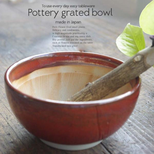 和食器 朱赤 丸すり鉢 12.8cm ごますり ゴマ 卓上小物 擂り鉢 胡麻すり 鍋料理 美濃焼 スリ鉢 ごま 山芋 とろろ 丼 どんぶり ごまあえ おうち