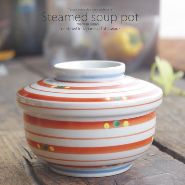 和食器 フタをあけてふわぁーっと レッドライン フラット たっぷりサイズ 茶碗蒸し むし碗 スープポット デザート カップ 陶器 食器 おうち