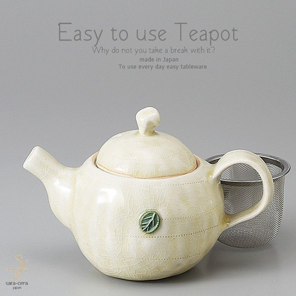 和食器 満ち足りた美味しい お茶 グリン木の葉小町 ティーポット 茶器 食器 緑茶 紅茶 ハーブティー おうち うつわ 陶器 日本製 美濃焼