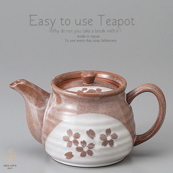 和食器 美味しい お茶 粉引桜 ティーポット 茶漉し付 茶器 食器 緑茶 紅茶 ハーブティー おうち うつわ 陶器 日本製 美濃焼