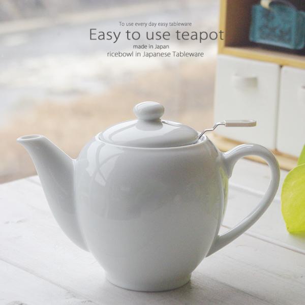 洋食器 美味しい お茶 白磁ポイポイ茶こし付 ティーポット 茶漉し付 茶器 食器 緑茶 紅茶 ハーブティー おうち うつわ 陶器 日本製 美濃焼