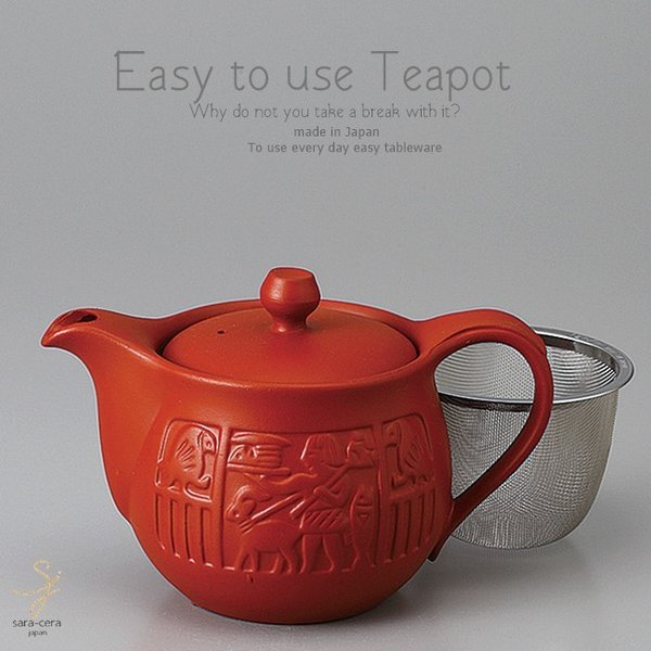 和食器 常滑焼 目で楽しむ美味しい お茶 朱泥エジプト ティーポット 中 茶漉し付 茶器 食器 緑茶 紅茶 ハーブティー おうち うつわ 陶器 日本製