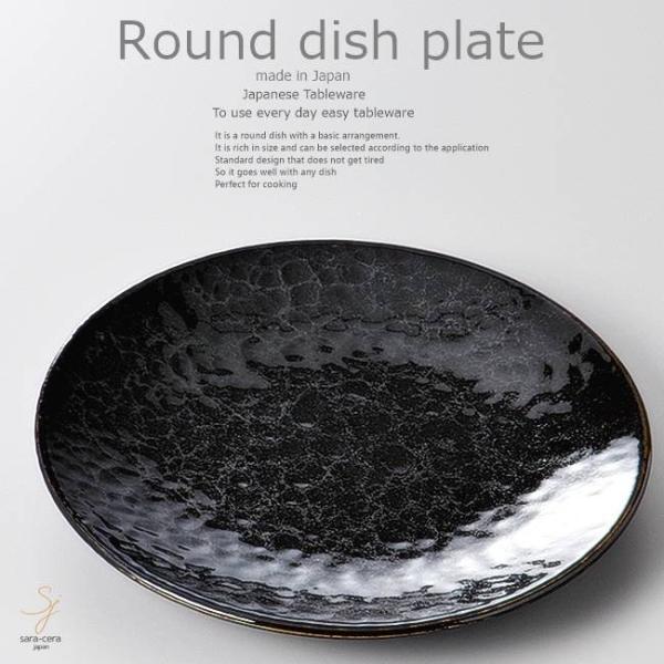 和食器 もやし豚肉チャンプルー 黒銀彩19×2.6cm プレート 丸皿 おうち ごはん うつわ 食器 陶器 日本製 インスタ映え