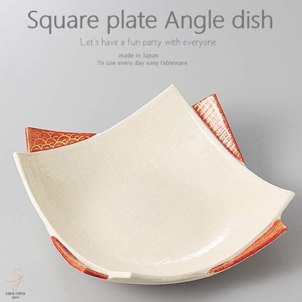 和食器 和食に合う麻婆茄子 赤絵 正角皿 スクエア 204×204×58mm おうち ごはん うつわ 陶器 美濃焼 日本製 インスタ映え|sara-cera