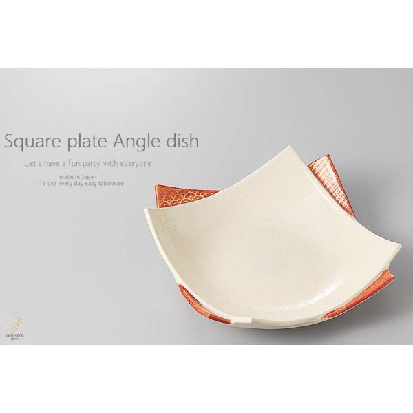 和食器 和食に合う麻婆茄子 赤絵 正角皿 スクエア 204×204×58mm おうち ごはん うつわ 陶器 美濃焼 日本製 インスタ映え|sara-cera|02
